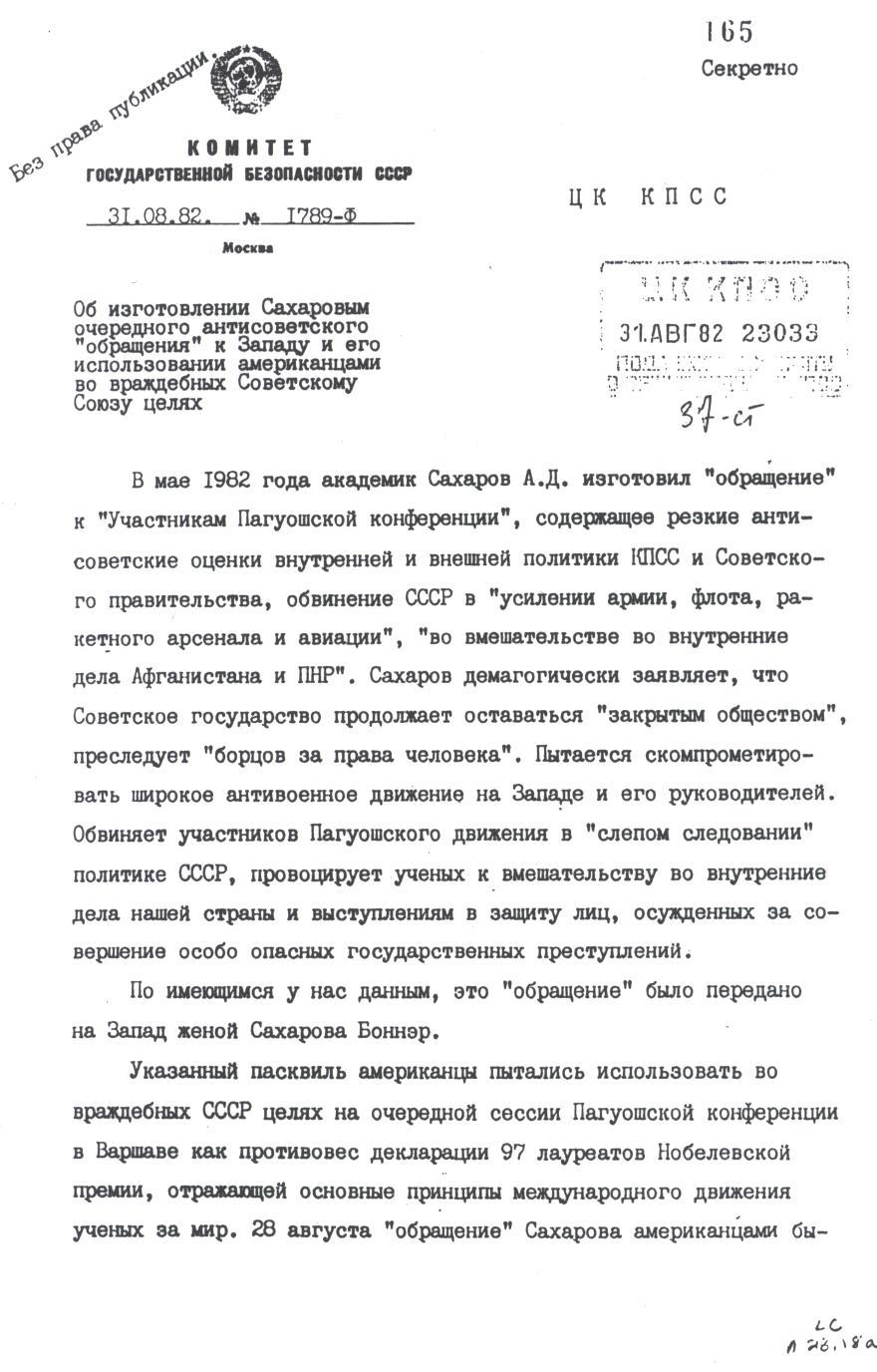 1982 Cyrillic KGB Document ...